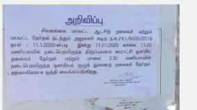thiruppuvanam-panchayat-union-deputy-leader-election-postponed