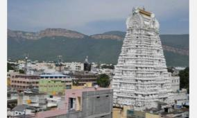 tirupathi-thiruamala-temple