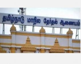 local-body-elections-tn-2020