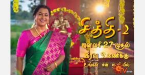 chithi-serial-part-2-on-sun-tv