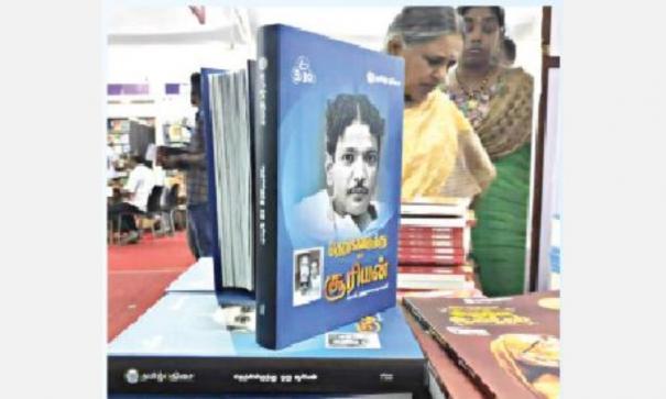 chennai-book-fair