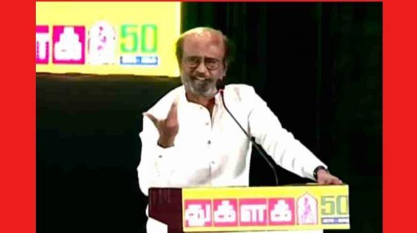 speech-about-periyar-at-tughlaq-function-dravidar-viduthalai-kazhagam-file-complaint-against-rajini