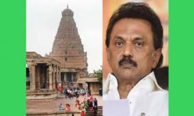 thanjai-pervudaiyar-temple-stalin-s-appeal-to-tamil-pray