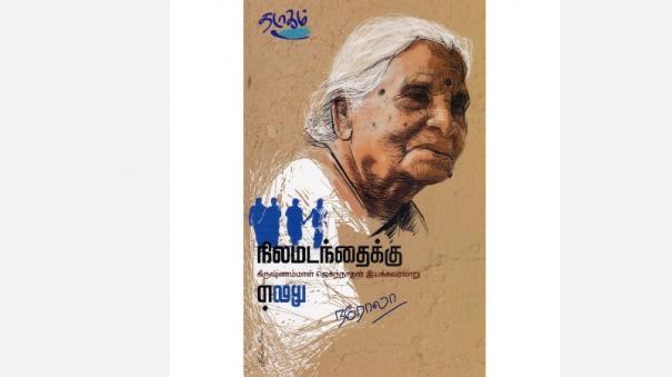 book-review-krishnammal-jagannathan-life-history