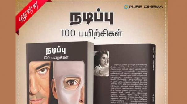 book-festival-2020-the-main-thread-of-pure-cinema-100-practices-on-acting