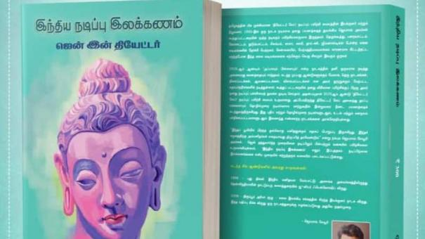 book-festival-2020-focus-on-pure-cinema-indian-acting-grammar