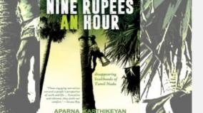 nine-rupees-an-hour-book-review