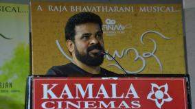 ameer speech at mayanidhi trailer launch