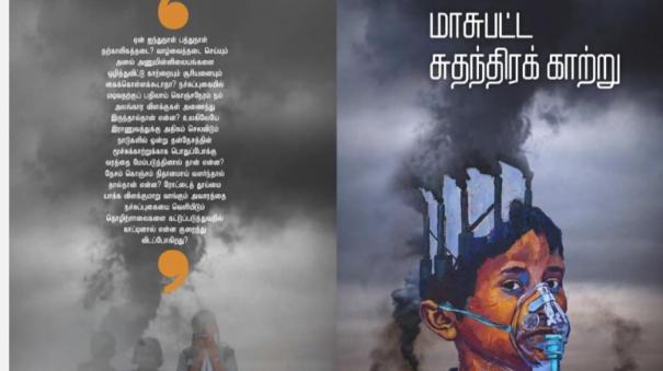 maasupatta-suthanthira-kaatru-book-review