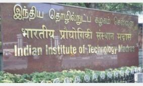iit-summer-fellowship-2020