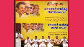 let-us-vow-to-tear-down-the-mask-of-the-aiadmk-determinants-of-dmc-stacking