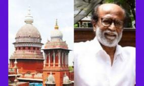 case-against-rajinikanth-case-filed-in-high-court-demanding-order-of-police