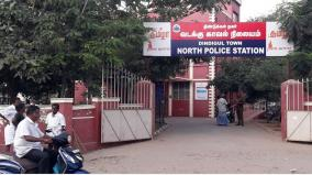 dindigul-police-station-selected-as-2nd-best-station