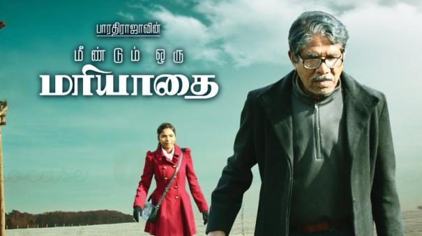 bharathiraja-movie-release-date-announced