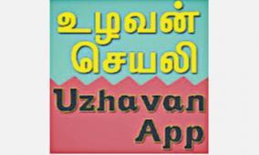 uzhavan-app