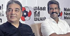 makkal-needhi-maiam-condemns-public-exams-for-classes-5-and-8
