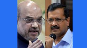 don-t-make-education-part-of-dirty-politics-kejriwal-to-amit-shah