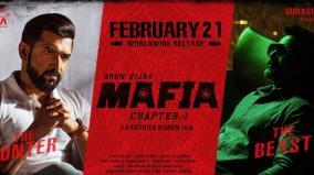 mafia-release-date-announced