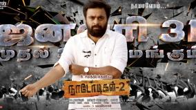 nadodigal-2-release-date-announced