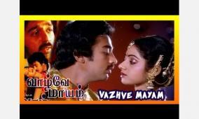 vaazhve-maayam-38-years