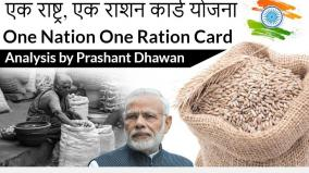 one-nation-one-ration-card-system-trial-to-begin-on-feb-1-in-tutucorin