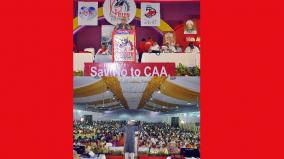 citu-all-india-conference-completed-selection-of-new-office-bearers