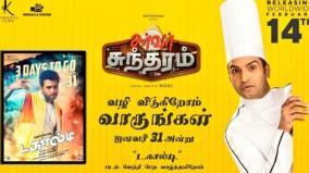 santhanam-movies-issue