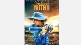 shabaash-mithu-first-look