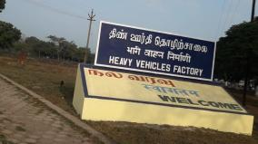 guard-shot-dead-in-heavy-vehicle-factory-at-avadi
