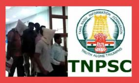 no-more-irregularities-will-be-noticed-selectors-should-also-be-honest-tnpsc-announcement