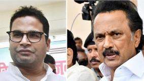 2021-election-strategy-prashant-kishore-with-stalin
