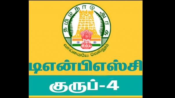 dissolved-ink-answer-sheet-changed-color-sudden-twist-in-tnpsc-exam-scandal