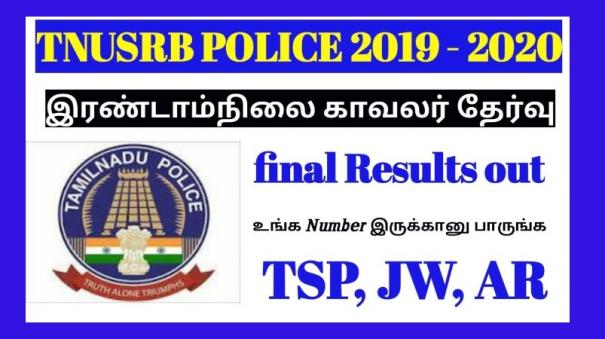 tamil-nadu-police-department-release-results-of-selection-of-secondary-guards