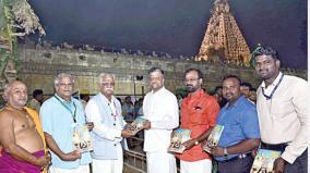 hindu-tamil-thisai-book-release