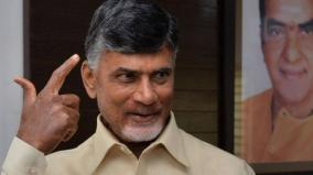chandrababu-naidu-speech
