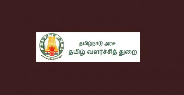 tn-budget-2020-74-08-cr-allocated-for-tamil-development-department