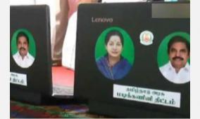 tamilnadu-budget-for-laptops