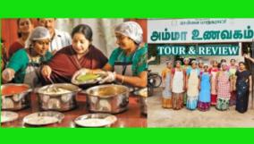 food-for-the-workplace-mobile-amma-unavagam-budget-announcement