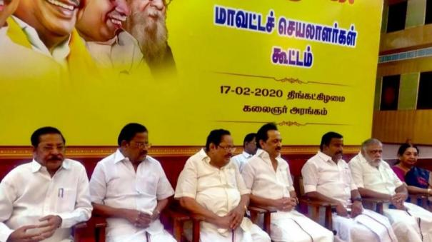 cbi-probe-into-tnpsc-scam-decision-at-dmk-district-secretaries-meeting