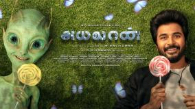 ayalaan-first-look