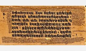 extra-fund-for-sanskrit