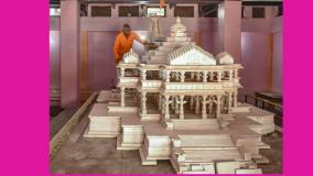 first-meeting-of-ram-mandir-trust-today