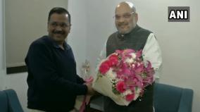 arvind-kejriwal-meets-home-minister-amit-shah