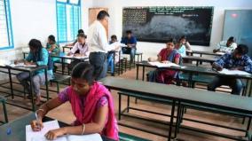 tamilnadu-exam-department