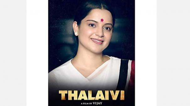 thalaivi-issues-sorted-out