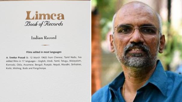 sreekar-prasaf-name-in-limca-book-of-records