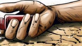 andipatti-farmer-commits-suicide-unable-to-pay-agricultural-loan