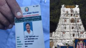 tn-cm-s-recommendation-letter-turned-down-in-tirumala
