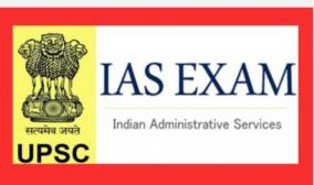 prelims-exam-for-ias-and-ips-civil-exam-candidates-last-to-apply-today
