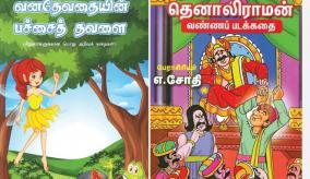 kids-book-intro